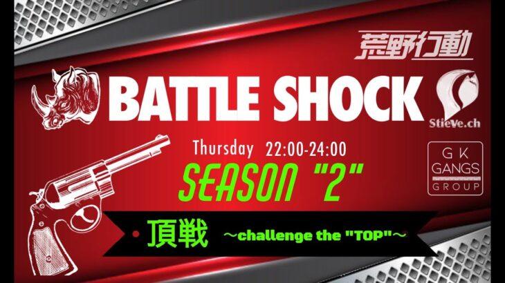 【荒野行動】『8月度 BATTLE SHOCK 本戦 Day1』 クインテット新型リーグ戦※概要欄に詳細❕🎤実況解説:StieVe🦉ぜふぁ🌸