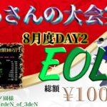 【荒野行動】8月度 EOL DAY2【大会実況】
