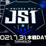 【荒野行動】8月度 JS1 予選Day1 次回本戦に進むのは2チームのみ!!