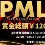 """【荒野行動】8月度  """"PML""""《Day3》実況!!【遅延あり】"""
