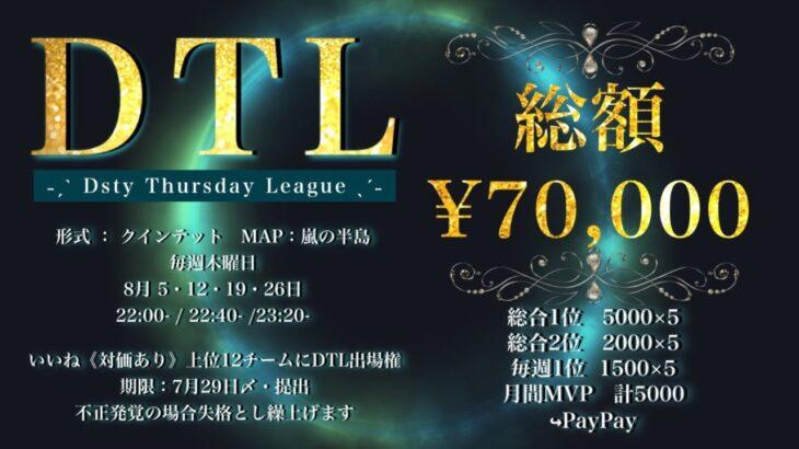 【荒野行動】8月度DTL クインテットリーグ戦 DAY1 本日開幕 実況配信