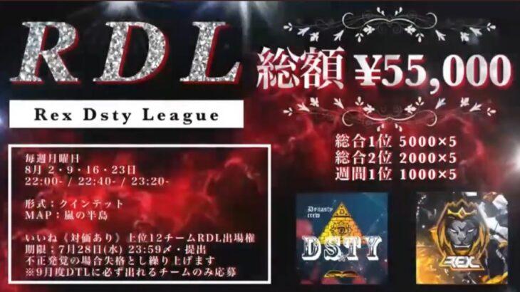 【荒野行動】8月度RDLクインテットリーグ戦DAY1の 実況配信