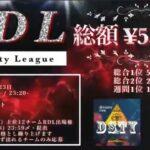 【荒野行動】8月度RDLクインテットリーグ戦DAY3の 実況配信