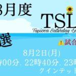 【実況】8月度TSL 予選タピオカサタデーリーグ(木曜リーグ戦)タピオカの実況⚫️ 【荒野行動】