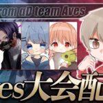 【荒野行動】プロチームAvesの大会配信!