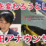 【荒野行動】みんなから責められてしまう柴田さん【αD切り抜き】