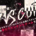【荒野行動】DvSCUP 猛者が集う夢の大会