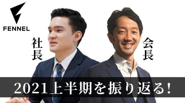 【対談】FENNELの2021年上半期を会長と社長で振り返る!