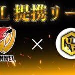 【荒野行動】FFL提携リーグ 8月度Up Start League本戦 Day2 実況:がぶがぶGames