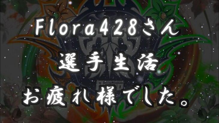 【荒野行動】Flora428さん、選手生活お疲れさまでした!!これまでのリーグ戦での輝かしい活躍とともに