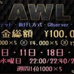 【荒野行動】 GB鯖  8月度  AWLリーグ DAY2