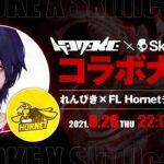 【荒野行動】れんぴきチーム HOTOKE×Skullcandyコラボ大会
