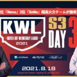 【荒野行動】真KWL 8月度 優勝決定戦【1位 Nova!αD Aves 急浮上!】実況:Bocky&柴田