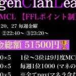 【MCL】2021年 8月度 DAY1【荒野行動】実況:エバンス