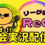 【荒野行動】ReC8月day3【リーグ戦】ライブ配信中!