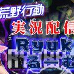 【荒野行動】Ryukaルーム。実況まぶ子。PaPaちゃん寝る。