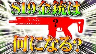 【荒野行動】S19バトルパス金銃は何になる?AKAlpha→からの流れで読めるのは…無料無課金ガチャリセマラプロ解説!こうやこうど拡散のため👍お願いします【アプデ最新情報攻略まとめ】
