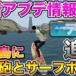 【荒野行動】最新アプデのS19にサーフボードと水鉄砲が追加されたぞwそして激戦野原に謎の島が、、、