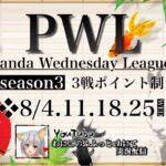 【荒野行動】 S3 Panda Wednesday League DAY4 実況配信