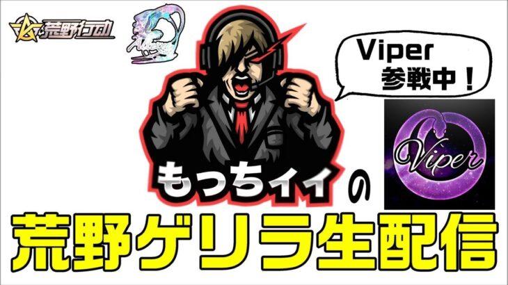 【荒野行動】Viperもっちィィの雑談生配信!!ゲリラや通常回ります♪
