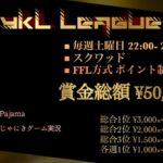 【荒野行動】YKLリーグ 8月度DAY2 リーグ戦実況