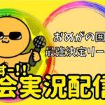 【荒野行動】大会実況!おめがの囲い最強決定リーグ戦day1!ライブ配信中!