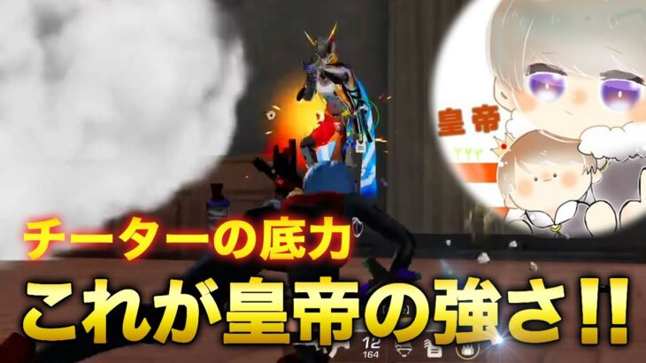 【荒野行動】チーターの底力!!これが皇帝の強さ!!