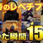 【荒野行動】皇帝のレべチプレイ!降りた瞬間15キルする男
