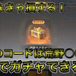 【荒野行動】S19無料ガチャコード!知らなきゃ損するよ!今すぐログイン