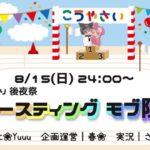 【荒野行動】モブ祭り 後夜祭🍉ゴースティング モブ限 実況!