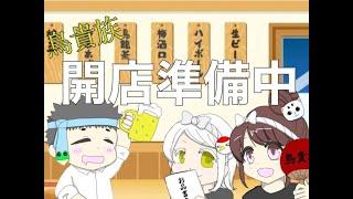荒野行動 大会 鳥貴族with養鶏場 W/鶴丸.じみー  遅延あり
