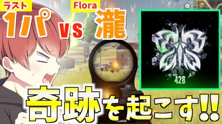 【荒野行動】通常マッチをガチで立ち回る瀧さんが強すぎたwww