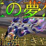 【荒野行動】新スキンの虹の夢想性能がチートすぎるんだがwwwバイク最強はこれだ!!
