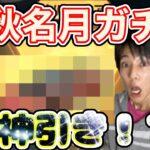 【荒野行動】中秋名月ガチャ1万円分回してみた!余裕で神引き!?