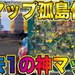 【荒野行動】ついに新マップ『孤島作戦』解禁!!過去1の神マップを色々回ってみた