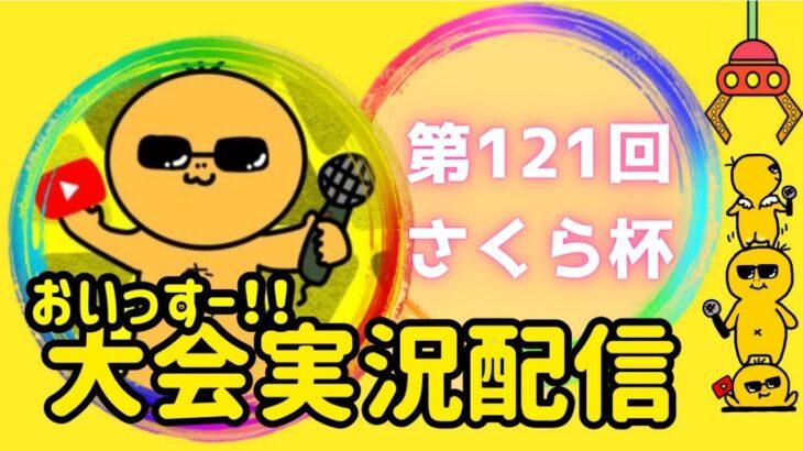 【荒野行動】大会実況!第121回さくら杯!ライブ配信中!
