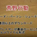 【荒野行動】第2回京都杯 実況:西田 育弘 解説:OVII