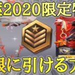 【荒野行動】紅葉2020限定物資ガチャを無限に引ける方法!【リセマラ】