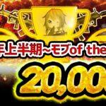 【荒野行動】2021年上半期〜モブof the year 実況!【高額モブ限】