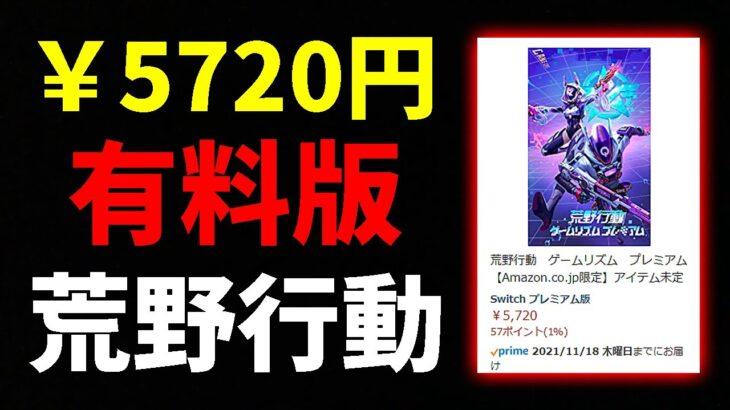 【え?】まさかの5720円で『荒野行動プレミアム』発売決定!!内容はなんと…