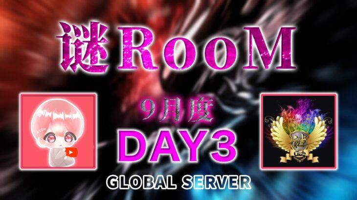 【荒野行動】9月度 Day3 谜Room【大会実況】