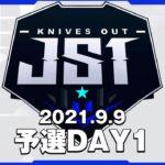 【荒野行動】9月度 JS1 予選Day1 好戦の予感!白熱のDay1