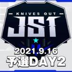 【荒野行動】9月度 JS1 予選Day2 SilvAはやはり予選レベルではない。