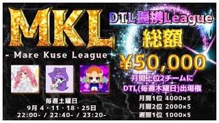 【荒野行動】9月度 MKL クインテットリーグ戦 DAY3 実況配信