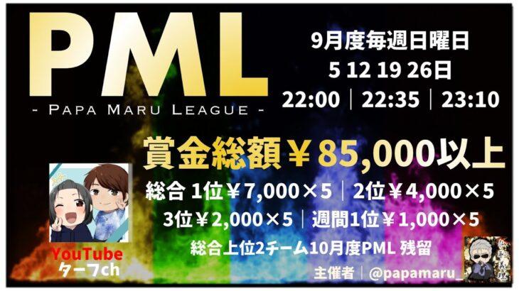 """【荒野行動】9月度  """"PML""""《Day3》実況!!【遅延あり】"""