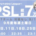 "【荒野行動】9月度  ""PSL""《Day1開幕戦》実況!!【遅延あり】"