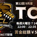 """【荒野行動】9月度 """"TCL""""《Day2》実況!!【遅延あり】"""