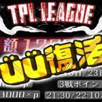 【荒野行動】9月度  TPL   DAY1 生配信  生配信
