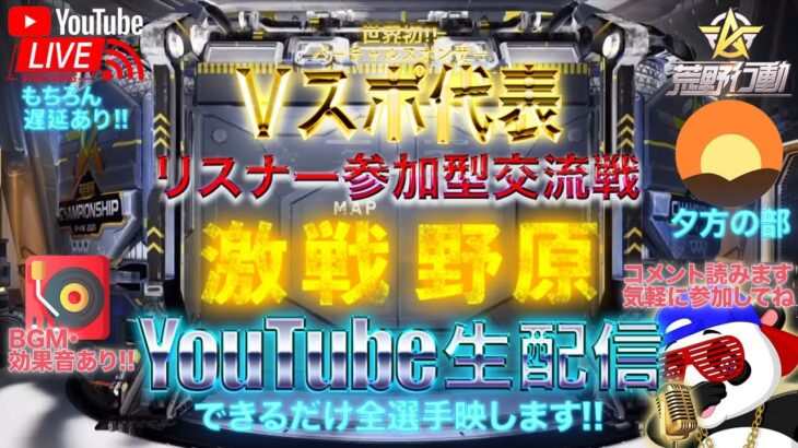 【荒野行動】《生配信》9/16(木)夕方/激戦野原スクワッド交流戦!
