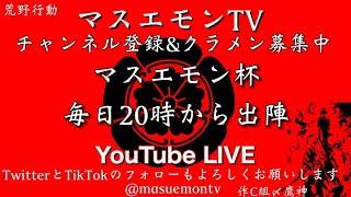 【荒野行動】視聴者参加型!チャンネル登録お願いします!9/18